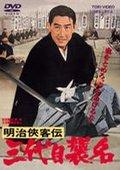 Meiji kyokyakuden - sandaime shumei 海报