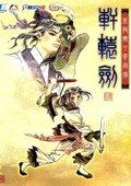 轩辕剑4:黑龙舞兮云飞扬 海报