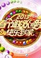 2013湖南卫视春节联欢晚会