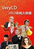 VeryCD 2013春晚大联播 海报