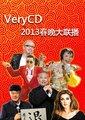 VeryCD 2013春晚大联播