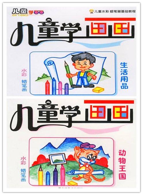 《儿童学画画:动物王国/生活用品