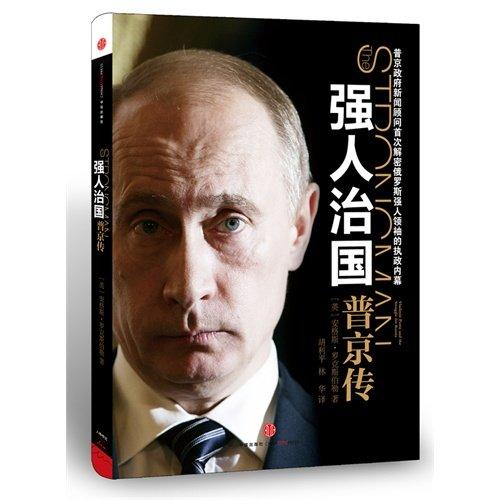《强人治国 普京传》扫描版[PDF] 资料下载