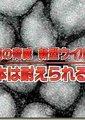 NHK:甲型流感:威胁与对策