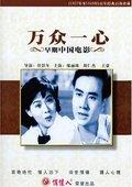 Xie ran gu cheng 海报