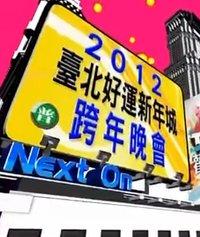 2012台北好运新年城跨年晚会