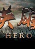 英雄 海报