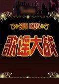 2011KBS歌谣大战 海报