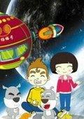 超石器星球历险记