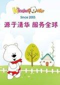 清华幼儿汉语 海报