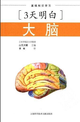 《3天明白:大脑》PDF图书免费下载