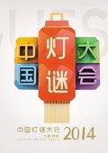 中国灯谜大会第二季 海报