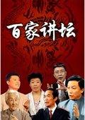 百家讲坛:改变中国命运的遵义会议 海报