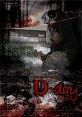 突然有一天之D-day 海报