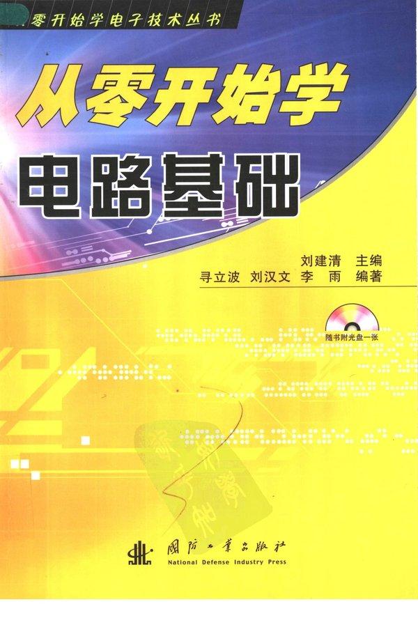 《从零开始学电路基础》扫描版[pdf]