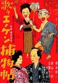 Utau Enoken torimonochou 海报