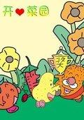 开心菜园 海报