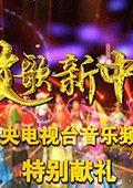 放歌新中国 海报