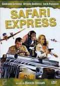 Safari Express 海报