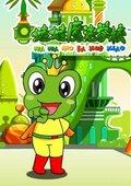 青蛙王子之蛙蛙学校 海报
