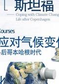应对气候变化:后哥本哈根时代