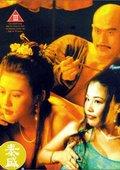 Da nei mi tan: Zhi ling ling xing xing 海报