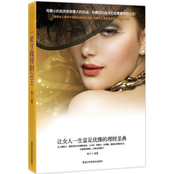 《一辈子做理财女王 让女人一生富足优雅的理财圣典》扫描版[PDF]