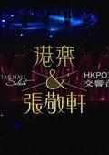 张敬轩2011港乐x交响音乐会