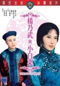 杨乃武与小白菜 海报