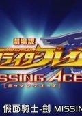 假面騎士-劍 劇場版 Missing Ace 海报