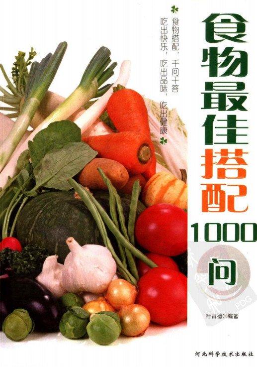 《食物最佳搭配1000问》[PDF]扫描版