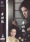 千羽鹤 海报