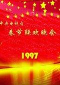 1997年中央电视台春节联欢晚会 海报