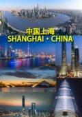 二更之更上海