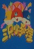 三只小狐狸摘葡萄