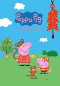 粉红猪小妹第3季 海报