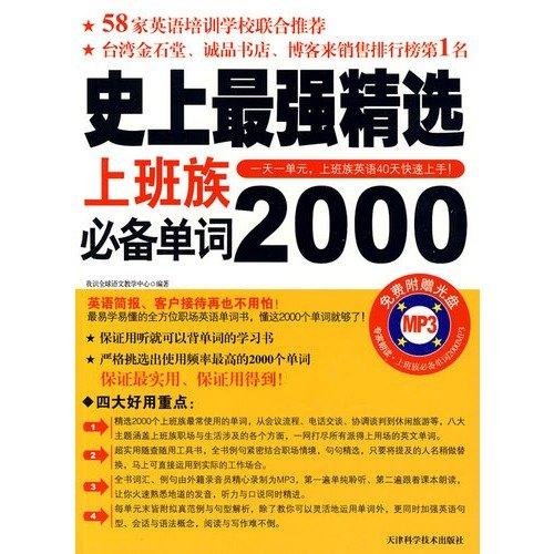 《史上最强精选上班族必备单词2000》[PDF]高清扫描版