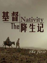BBC:基督降生记第一季
