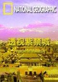国家地理:透视紫禁城