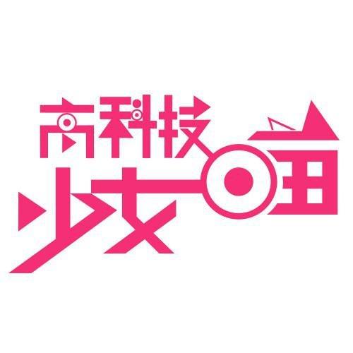 高科技少女喵 电视剧图片 | 电视剧剧照 | 高清