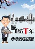 腾飞五千年之中华文明起源 海报