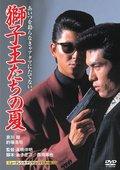 Shishiohtachi no natsu 海报