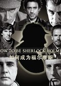 BBC:如何成为福尔摩斯 海报