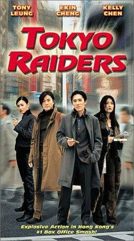 东京攻略 Tokyo Raiders