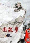 百家讲坛:中国故事 爱国篇