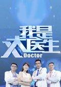 我是大醫生