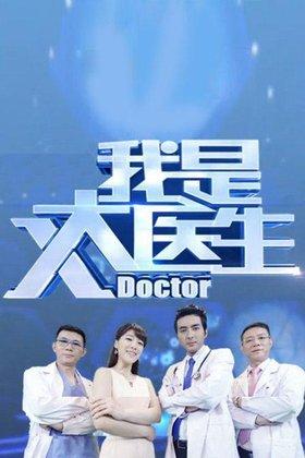 我是大医生海报
