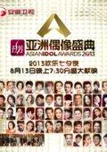 2013年亚洲青春派 海报