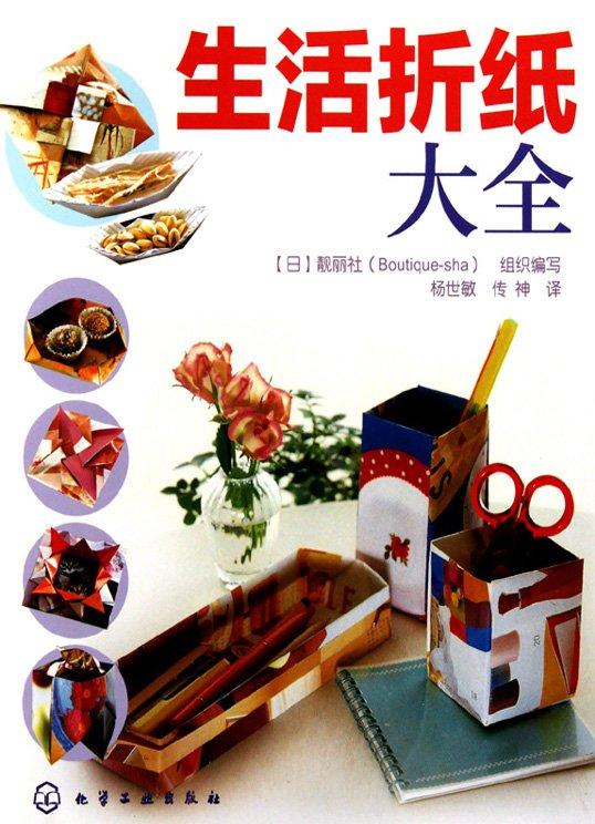 《生活折纸大全》[PDF]扫描版