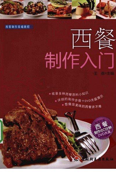 《西餐制作入门》[PDF]全彩版